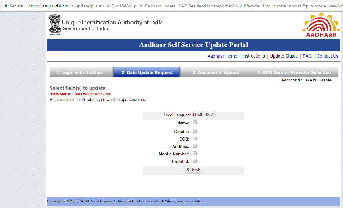 adhaar card updates how
