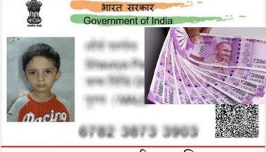 Aadhaar Contest